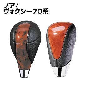ノア/ヴォクシー(70系)シフトノブ(トヨタ) 車種専用