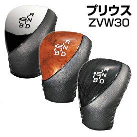 30系 プリウス(ZVW30)(〜2015/12)シフトノブ(トヨタ) 車種専用