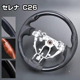 セレナ(C26) ステアリング/ハンドル(ノーマル/ガングリップ)日産(車種専用)