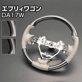 エブリィワゴン(DA17W) ステアリング/ハンドル(ノーマル/ガングリップ)スズキ(車種専用)