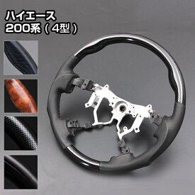 ハイエース 200系 (4型)(2013年11月〜)ステアリング/ハンドル(ノーマル/ガングリップ)(トヨタ) 車種専用