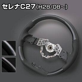 セレナ(C27)(H28/08〜) ステアリング/ハンドル(ノーマル/ガングリップ)日産(車種専用)
