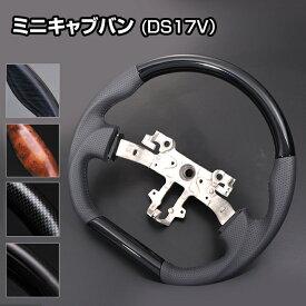 ミニキャブバン (DS17V) ステアリング/ハンドル(ノーマル/ガングリップ)ミツビシ (車種専用)