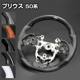 プリウス(50系) ステアリング/ハンドル(ノーマル/ガングリップ)トヨタ (車種専用)