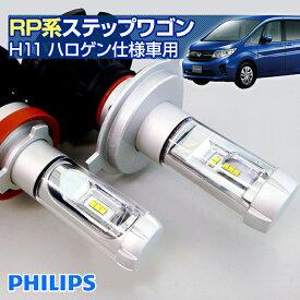 (返金保証) RP ステップワゴン (RP系)用 LED ヘッドライト H11 バルブ(ハロゲン仕様車用)