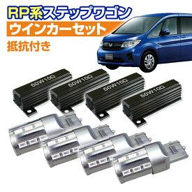 (返金保証) RP ステップワゴン(RP系)前後ウインカーセット(T20ピンチ部違い系4灯+抵抗器4灯付き)※後期型のスパーダなどLED車両は取り付け不可