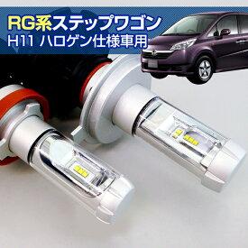 (返金保証) RG ステップワゴン (RG系)用 LED ヘッドライト H11 バルブ(ハロゲン仕様車用)