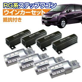 (返金保証) RG ステップワゴン(RG系)前後ウインカーセット(T20ピンチ部違い系4灯+抵抗器4灯付き)