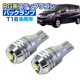 (返金保証)RG ステップワゴン(RG系)後期用 10W 340lm バックランプ LED(T16)