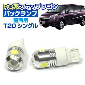 (返金保証)RG ステップワゴン(RG系) 前期用 9.5W ハイパワー バックランプ LED(T20シングル)