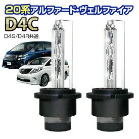 (返金保証)20 ヴェルファイア アルファード用(20系) HID純正交換 バルブ HID ヘッドライト D4C(D4S/D4R兼用)