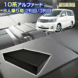 10 アルファード(10系) 車中泊 すきまクッション(4個セット) 8人乗り用 2列目3列目(S 2個/SS 2個)(マット シートフラットクッション グッズ スペース エアーマット マットレス ベッド エアベッド キャンピングマット キャンピングカー オートキャンプ 日本製)