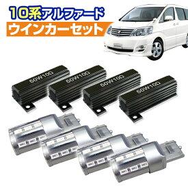 (返金保証) 10 アルファード(10系) 前後 ウインカーセット(T20ピンチ部違い系4灯+抵抗器4灯付き)