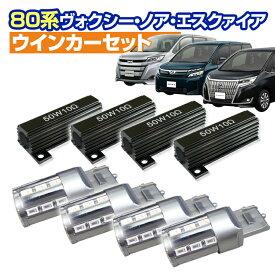 (返金保証) 80 ヴォクシー ノア エスクァイア (80系) NOAH VOXY 前後 ウインカーセット(T20ピンチ部違い系4灯+抵抗器4灯付き)