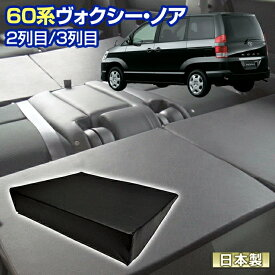60 ヴォクシー ノア(60系) NOAH VOXY 車中泊 すきまクッション(4個セット) 2列目3列目(M 2個/S 2個)(マット シートフラット グッズ スペース エアーマット マットレス ベッド エアベッド キャンピングマット キャンピングカー オートキャンプ 日本製)