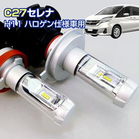 (返金保証) C27 セレナ (C27) LEDヘッドライト H11(ハロゲン仕様車用)(ハロゲン仕様車用)