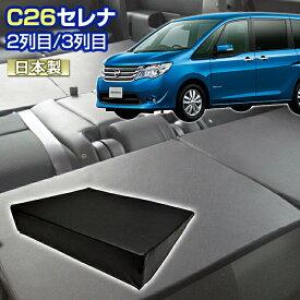 C26 セレナ(C26) 車中泊 すきまクッション(4個セット)2列目 3列目(M 2個/S 2個)(マット シートフラット グッズ スペース エアーマット マットレス ベッド エアベッド キャンピングマット キャンピングカー オートキャンプ 日本製)
