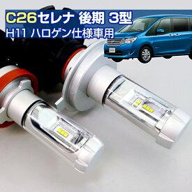 (返金保証) C26 セレナ 後期 3型 (C26)(H25.12〜H28.7) LEDヘッドライト H11(ハロゲン仕様車用)