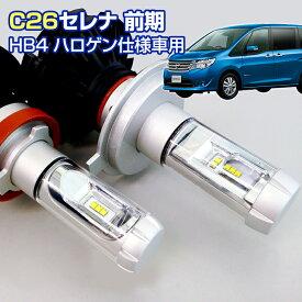 (返金保証) C26 セレナ 前期 (C26)(H22.11〜H25.11) LEDヘッドライト HB4(ハロゲン仕様車用