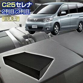 C25 セレナ (C25) 車中泊 すきまクッション(4個セット)2列目 3列目(M 2個/S 2個)(マット シートフラット グッズ スペース エアーマット マットレス ベッド エアベッド キャンピングマット キャンピングカー オートキャンプ 日本製)
