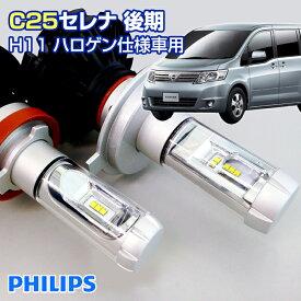 (返金保証) C25 セレナ 後期型 (C25)(H19.12〜H22.11) LED ヘッドライト H11(ハロゲン仕様車用)