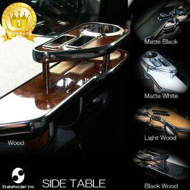 パレット(SW含む) (MK21S) 純国産 サイドテーブル (スズキ) (運転席・助手席)