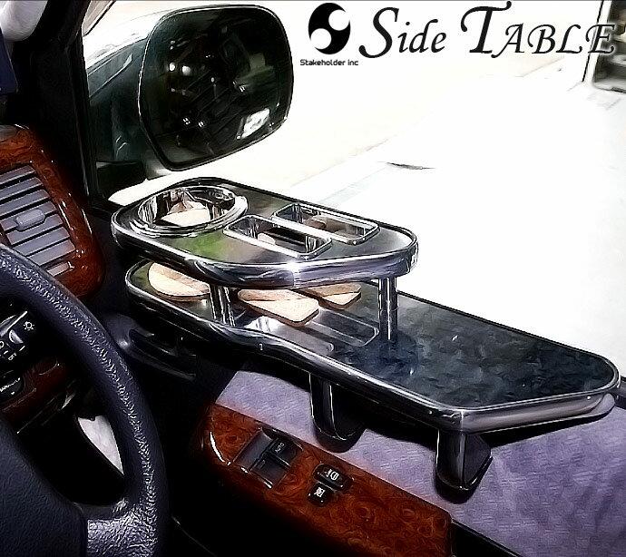 セレナ(C27) 純国産 サイドテーブル (日産/ニッサン)(運転席/助手席/セカンド右側/セカンド左側/サード右側/サード左側)