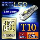 【T10】超強力発光!サムスン社製高輝度LEDチップ搭載!プロジェクターレンズ採用 ハイルーメンLED 6700k 120lm ホワ…