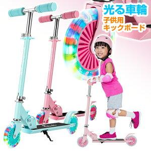 子供用 キックボード(ピンク/ブルー)光るタイヤ仕様 キックスケーター 折りたたみ式 高さ調整可能