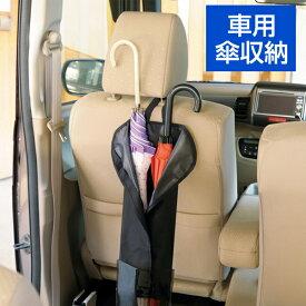 車内対応 PVCコーティング 傘ケース (長傘4本・折りたたみ傘1本収納可能)車載用 傘立て 傘収納 濡れない かさ 大容量