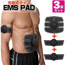 (充電式)EMS 筋肉 腕・脚用EMSパッド お得3点セット エクササイズ 運動 ダイエット スポーツ 筋トレ