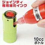 Jointy(ジョインティ)補充インク10cc