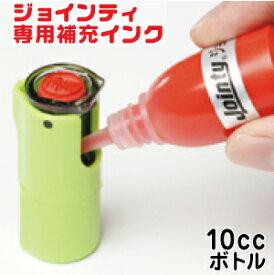 【ジョインティ】専用補充インク kp インキ