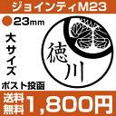 【定型外郵便送料無料】イラストスタンプ ジョインティ M23 (スタラボver(家紋シリーズ)(直径23mm)大サイズ イラ…