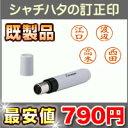 ●シャチハタ ネーム6(既製品タイプ)6mm丸【訂正印】