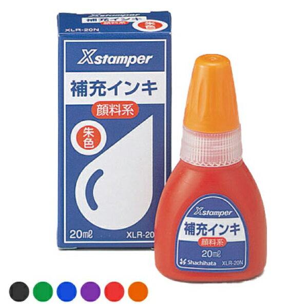 ◆シャチハタ 補充インク(ボトルタイプ)(顔料系Xスタンパー全般 キャップレス9 等) kp 激安 Xstamper インク 純正