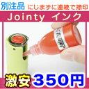 □【ジョインティJ9】 補充インク kp