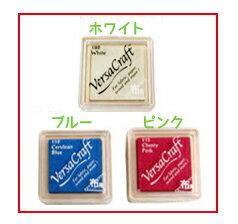 布を中心に紙・木材・レザーに使える♪ バーサクラフトS単品【ホワイト・ブルー・ピンク】