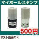 補充インクセット(マイボールスタンプ専用) x5 kp