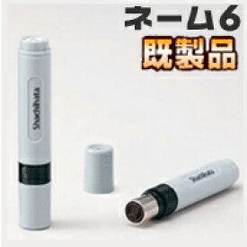 シャチハタ ネーム6(既製品タイプ)6mm シヤチハタ 印面付き 浸透印認印 訂正印 判子 はんこ スタンプ ハンコ