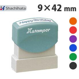 シャチハタ Xスタンパー 角型印 0942号 別注品 ポスト投函送料無料