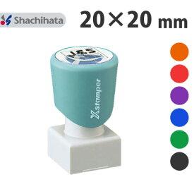 シャチハタ Xスタンパー 角型印 2020号 別注品 ポスト投函不可 kg