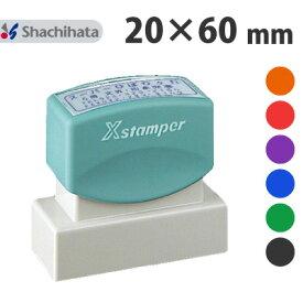 シャチハタ Xスタンパー 角型印 2060号 別注品 配送料無料