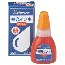シャチハタ 補充インク キャップレス9・Xスタンパー全般用顔料系ボトルインキkp