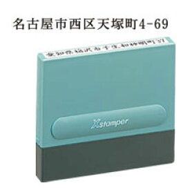 シャチハタ Xスタンパー 角型印 0560号 一行印 別注品
