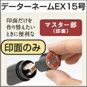 【印面のみ】シャチハタ データーネームEX15号(別注品)