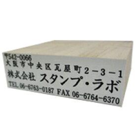 オーダー ゴム印 角型印 のべ木 15×51mm 別注品