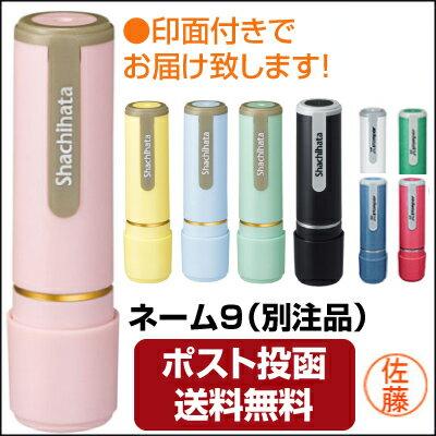 【ポスト投函送料無料】シャチハタ ネーム9(別注品)9.5mm【はんこ 印鑑】