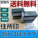 オーダー ゴム印 スキナスタンプ S6015 住所印 別注品 2行・3行タイプ 定型外郵便送料無料