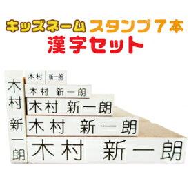 お名前 スタンプ キッズネーム 漢字セット ポスト投函送料無料 op x5